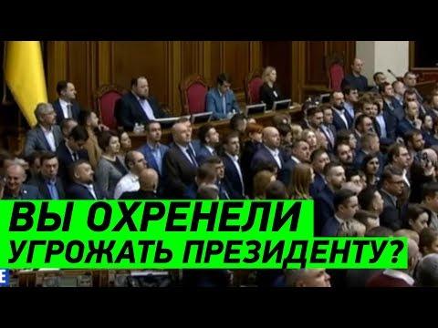ПОШЛА ЖАРА! Перепалка Слуг Народа с партией Порошенко в Верховной Раде
