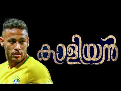 Neymar malayalam whatsapp status for brazil fans 2018 russian world cup