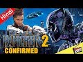 Black Panther 2 CONFIRMED [Explained In Hindi]