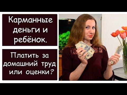 Нужны ли ребенку карманные деньги? Платить за оценки или за домашний труд?