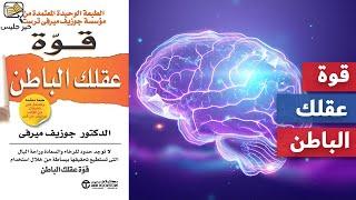 ملخص كتاب قوة عقلك الباطن جوزيف ميرفي :: The Power of Your Subconscious Mind by Joseph Murphy