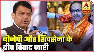 Maharashtra Govt Crisis: Shiv Sena And BJP Continue To Clash | ABP News
