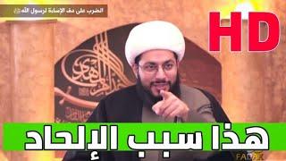 ارجعوا لآل محمد عليهم السلام ياشباب الإسلام| الشيخ ياسر الحبيب