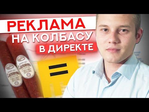 Реклама на КОЛБАСУ в Яндекс Директ / Как Рекламировать Продукты в РСЯ
