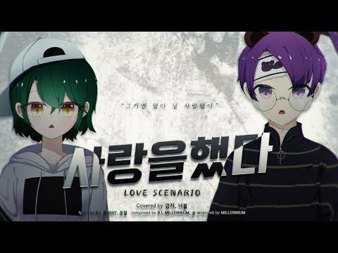 iKON(아이콘) - 사랑을 했다(LOVE SCENARIO) COVER by 강지X너불