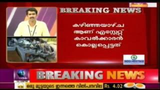 Jaya Kodanad Estate Murder Case: Prime Suspect Found dead In Car Crash