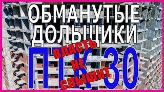 Обманутые дольщики ПТК 30 на митинге в Новосибирске | Митинги и протесты в России