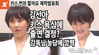 김선아, 키스 욕심에 출연 결정?…감독님 농담에 깜짝('키스 먼저 할까요' 제작발표회)