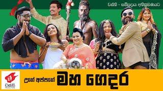 Mahagedara Wasthi Productions