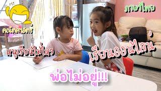 ใบข้าวเจ้าขา เรียนออนไลน์ยุคโควิด | BaikaoJaokha Channel  | ใบข้าวเจ้าขา พาเล่น EP5