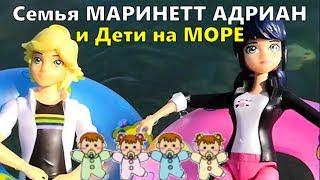 Семья МАРИНЕТТ и АДРИАН с Детьми на МОРЕ купаются!