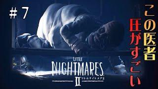 #7 声優 花江夏樹と斉藤壮馬の『リトルナイトメア2』今度こそインテリ実況プレイ【Little Nightmares2】