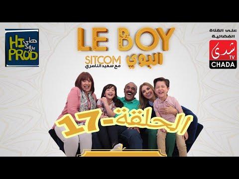 lboy  (Maroc) Episode 17