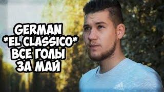 German *El Clássico* - все голы за МАЙ #1