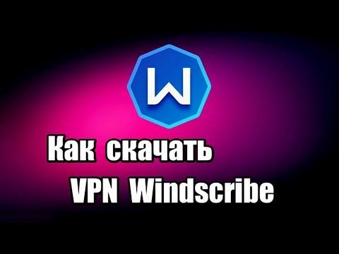 Как скачать VPN Windscribe