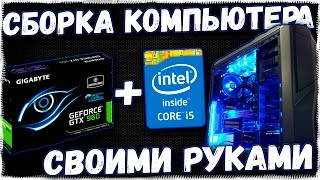 видео компьютер собрать