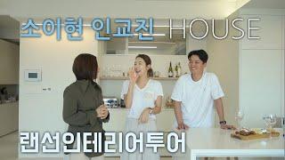 [랜선 인테리어 투어]소이현인교진부부 랜선집들이 최초공…