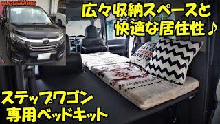 車中泊におすすめ!ステップワゴンをより快適にするベッドキット!