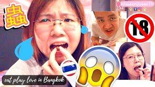 【18禁】挑戰泰國恐怖的'美食'?曼谷酒店 脫衣男?!【泰國必吃】MALAYSIAN CHALLENGE THAILAND SCARY FOOD? BANGKOK HOTEL ROOM TOUR