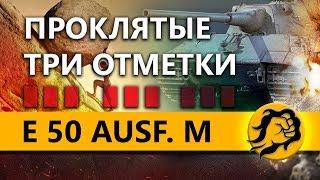 E50 М - ПРОКЛЯТЫЕ ТРИ ОТМЕТКИ