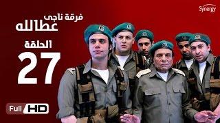 مسلسل فرقة ناجي عطا الله  - الحلقة السابعة والعشرون | Nagy Attallah Squad Series - Episode 27