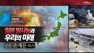 일본 방사능과 우리의 미래 (日本の放射能と私たちの未来) [성경의 예언들(聖書の預言) 25회] - 손계문 목사 thumbnail