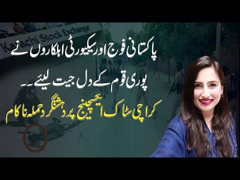 Maleeha Hashmi: Pak Fauj Aur Police Ne Dehshtagard Hamla Nakaam Bana Diya!