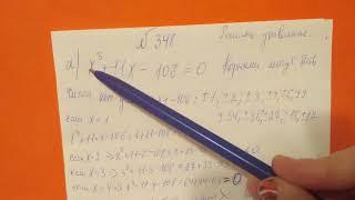 348 Алгебра 9 класс. Тема многочлены