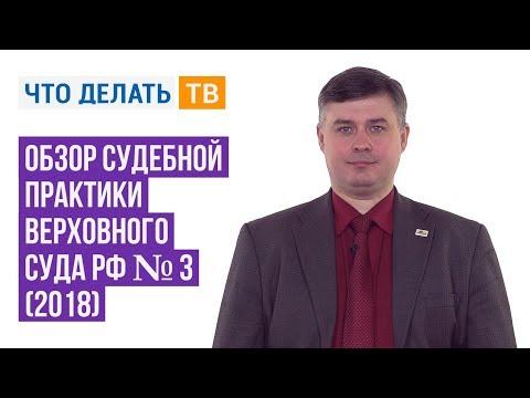Обзор судебной практики Верховного Суда РФ № 3 (2018)