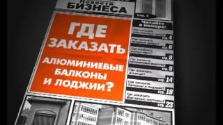 Где заказать алюминиевые балконы и лоджии?(, 2012-04-13T05:16:49.000Z)