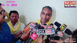 भाजपा के बागी मंत्री ओम प्रकाश राजभर ने भारत को कृषि प्रधान देश नहीं जाति प्रधान देश बताया