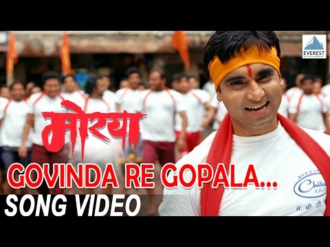 Govinda Re Gopala Song Video - Morya | Marathi Dahi Handi Songs | Swapnil Bandodkar