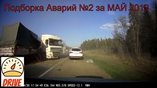 Аварии.Подборка на видеорегистратор №2 за Май 2019