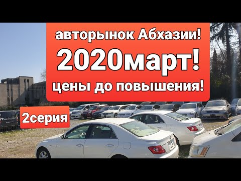АВТО ИЗ АБХАЗИИ!Авторынок Абхазии!2!АБХАЗИЯ 2020ЦЕНЫ НА АВТО ИЗ АБХАЗИИ!СУХУМ!АБХАЗСКИЙ УЧЕТ2020