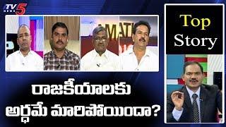 మహారాష్ట్ర పాలిటిక్స్ చెబుతున్న పాఠమేంటి..? | Top Story Debate with Sambasiva Rao