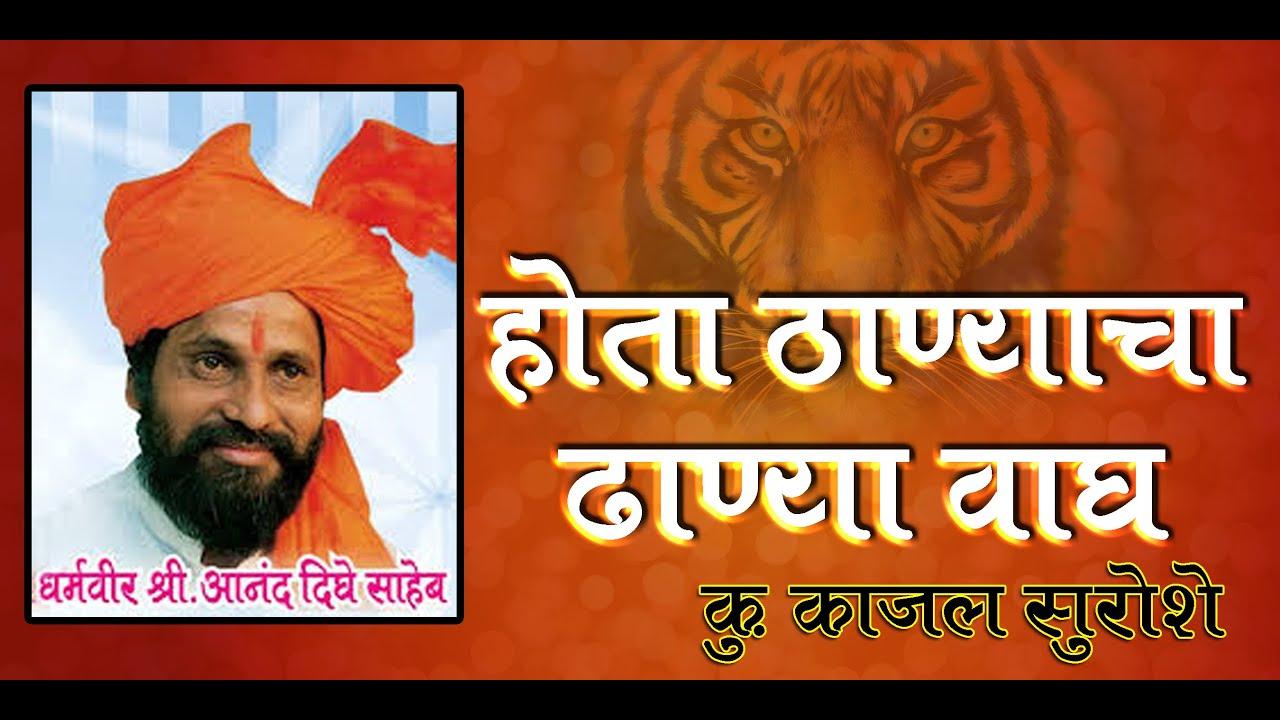 Download Hota Thanyacha Dhanya Wagh : Singer Kajal P. Suroshe