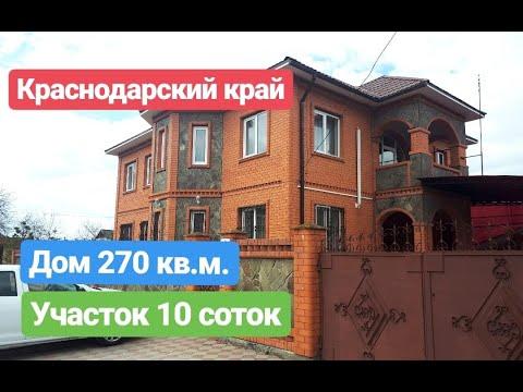 Дом в Краснодарском крае / Цена 7 500 000 рублей / Недвижимость в Белореченске