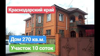 Дом в Краснодарском крае / Цена 8 000 000 рублей / Недвижимость в Белореченске