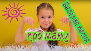 Видео для девочек. Веселая песня про маму, домашнее видео для детей(