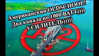 Американский OLDSCHOOL!!!!Усилитель два канала по 1000 ВАТТ))))