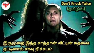 Don't Knock Twice   Explained In Tamil   Tamil Voice Over   Tamil Dubbed Movie   Tamilan  