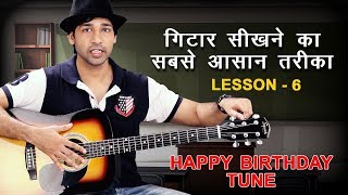 Guitar Lesson For Absolute Beginners - Happy Birthday  -  Lesson-  6 By VEER KUMAR