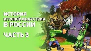 история российской игровой индустрии. Часть 3. Русские игры и их падение