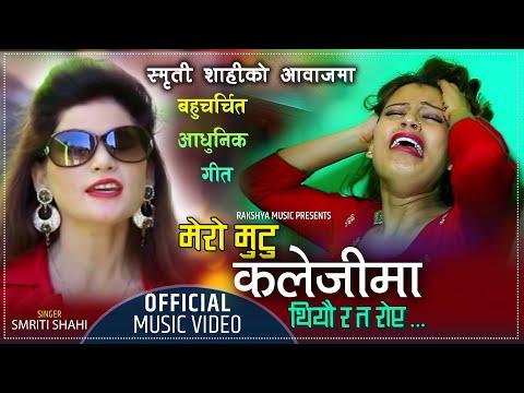 Super Hit Adhunik Song मेरो मुटु कलेजी मा  Mero Mutu Kaleji Maa   Smriti Shahi 20742017