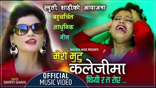 Super Hit Adhunik Song ||मेरो मुटु कलेजी मा || Mero Mutu Kaleji Maa || By Smriti Shahi 2074/2017