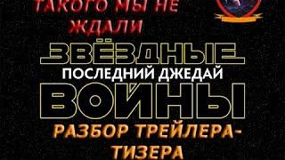 Разбор Тизера-Трейлера Звёздные войны эпизод 8: Последний джедай | Такого мы не ждали