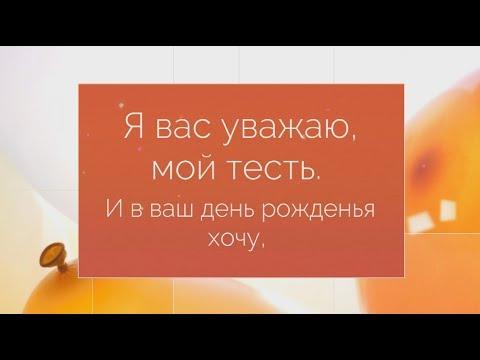 Оригинальное поздравление тестю на день рождения от зятя. Super-pozdravlenie.ru