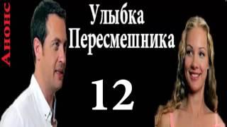 Улыбка пересмешника 12 серия сериал Анонс