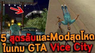 5 สูตรลับและModสุดโหดใน GTA Vice City