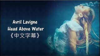 「我太年輕還不能死」Avril Lavigne《Head Above Water》中文歌詞